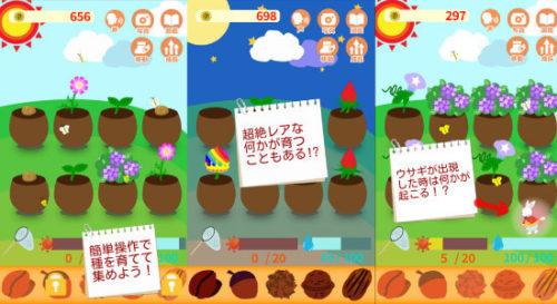 ガス屋×電話屋が共同開発⁉大人と子どもが一緒に遊べるゲームアプリ『ひらがなの種』が配信開始!