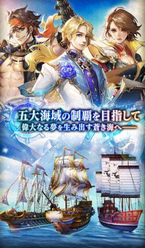 大海原の覇者を目指せ!海洋冒険RPG「グランボヤージュ」が事前登録を開始!