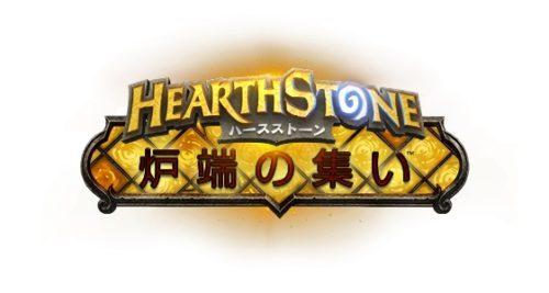 ハースストーン 日本語サービス開始2周年記念!『炉端の集い』を全国5会場で開催!!