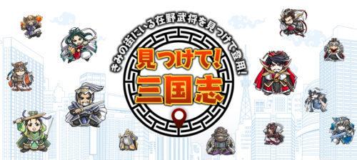 【三国志×位置ゲー】スマートフォンゲームアプリ『見つけて!三国志』がAndroid版で配信開始!