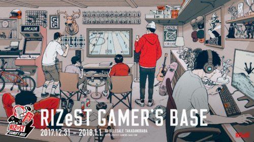 年越しは「ゲーム」で迎える新しい文化が誕生⁉『RIZeST Gamer's Base 』が始動!