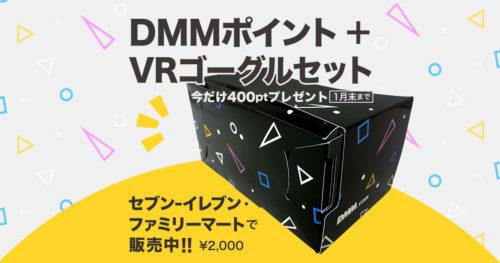 VRを手軽に体験!! DMMポイント+VRゴーグルセットが、全国のセブン‐イレブン、ファミリーマート各店舗で販売開始!!