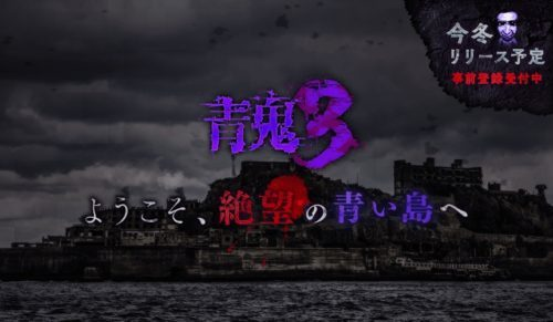 大ヒットホラーゲーム「青鬼」シリーズ最新作、「青鬼3」を今冬リリース!事前登録キャンペーンを開始!