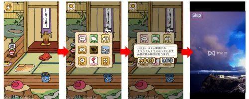 動画広告でカジュアルゲームの収益性を大きく改善!「動画インタースティシャル広告」についてmaioチームに聞いてきました!