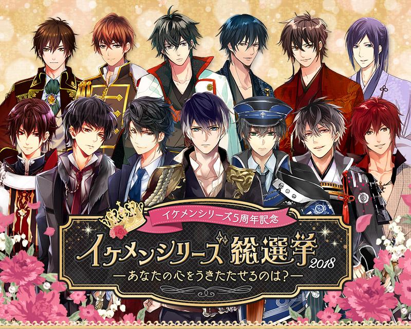 恋愛ゲーム「イケメンシリーズ」が人気No.1キャラクターを決定する「イケメンシリーズ総選挙2018」を開催!