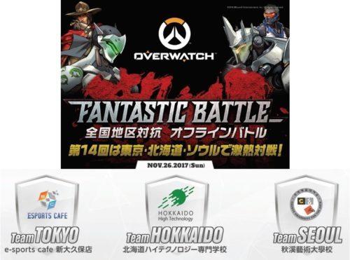 第14回「FANTASTIC BATTLE」Overwatch日韓3地区で開催!開催日は11月26日(日)