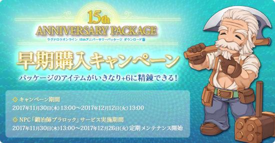 ラグナロクオンラインが「15thアニバーサリーパッケージ ダウンロード版」を2017年11月30日から発売!!