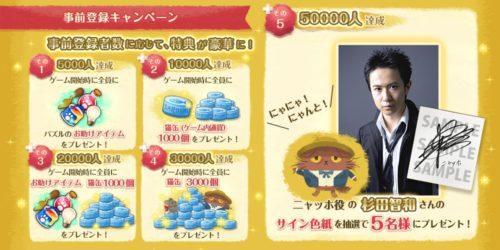 猫の声は人気声優の杉田智和!パズルアドベンチャーゲーム『猫のニャッホ』が今冬リリース