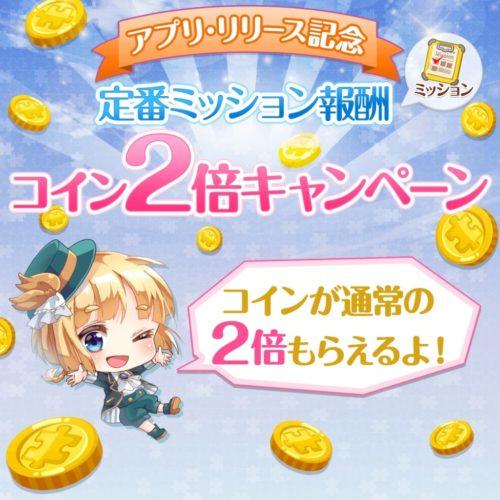 『センシル〜ファンタジー着せ替えバトル〜』のAndroid版がリリース!リリース記念キャンペーンが盛りだくさん!
