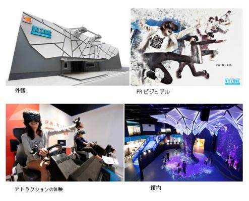 「VR ZONE SHINJUKU」が「クールジャパン・マッチングアワード2017」のグランプリを受賞