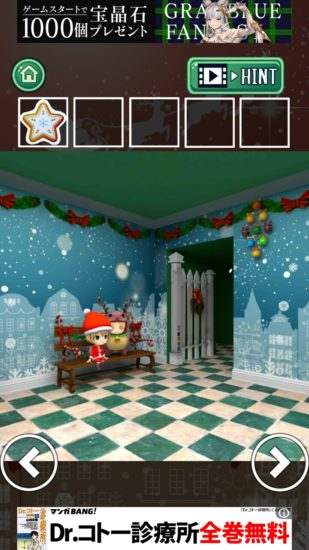 クリスマスルーム 攻略その5
