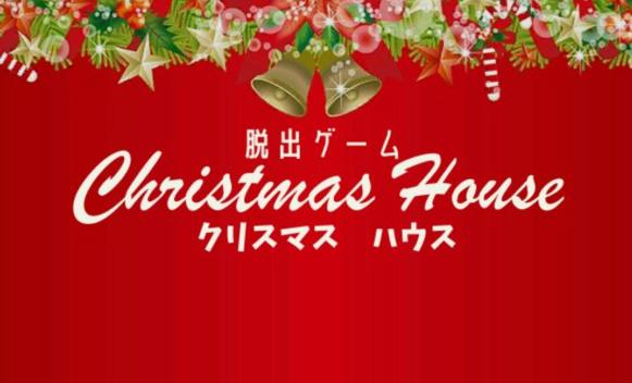DAIKOKUYASOFTが10作目の脱出ゲームをリリース!「脱出ゲーム クリスマスハウス」