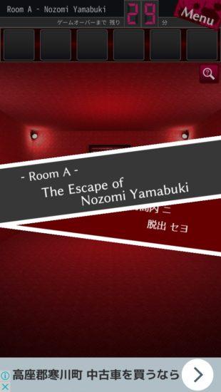 脱出探偵少女 山吹希編 (Room A)  攻略
