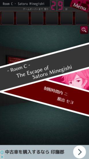 脱出探偵少女 峰岸智編 (Room C)  攻略