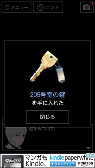 青鬼3 攻略 廃病院(ひろし・たけし編)