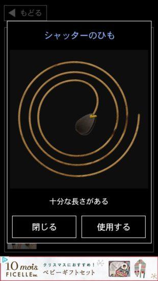 青鬼3 攻略 古寺院(卓郎編)