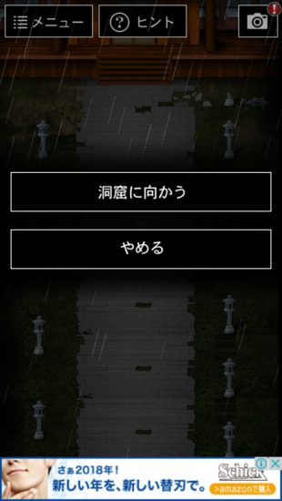 青鬼3 攻略 ラスボス(エンディング)
