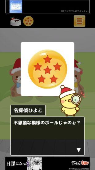 名探偵ひよこ4 クリスマス編 攻略その2