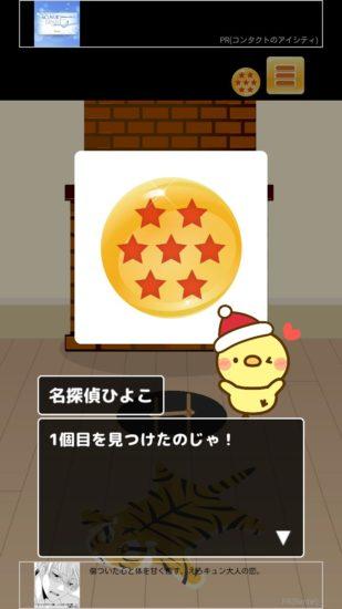 名探偵ひよこ4 クリスマス編 攻略その7(おまけ)