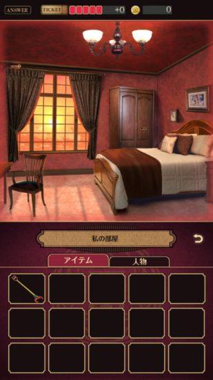 誰ソ彼ホテル 攻略 第一章「黄昏少女」探索