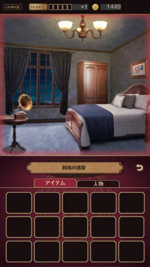 誰ソ彼ホテル 攻略 第三章「出会い」探索1回目