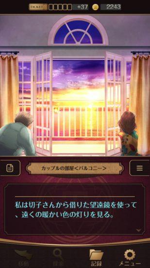 誰ソ彼ホテル 攻略 第四章「海辺の別レ道」尋問2回目