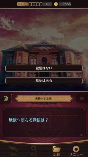 誰ソ彼ホテル 攻略 第八章「塚原音子」探索1回目 その1