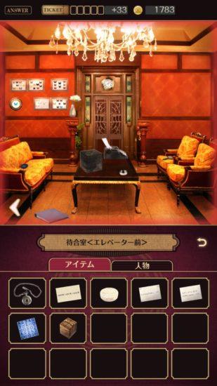 誰ソ彼ホテル 攻略 第八章「塚原音子」探索1回目 その2