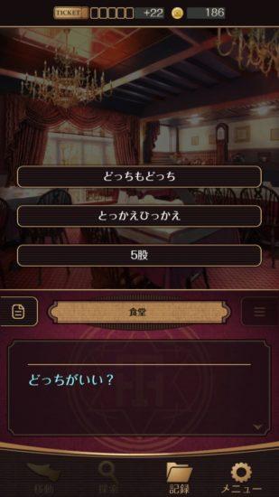 誰ソ彼ホテル 攻略 第八章「塚原音子」ANOTHER END