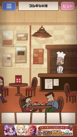 ど根性はるちゃん 攻略 ステージ7「フシギな料理」
