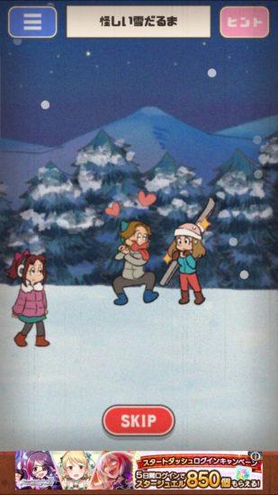 ど根性はるちゃん 攻略 ステージ9「怪しい雪だるま」