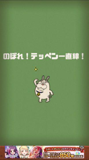 ど根性はるちゃん 攻略 ステージ11「のぼれ!テッペン一直線!」