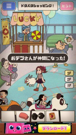 ど根性はるちゃん 攻略 ステージ12「ドタバタショッピング!」