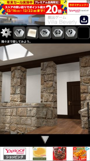 Stone House(ストーンハウス)攻略その9