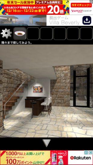 Stone House(ストーンハウス)攻略その6