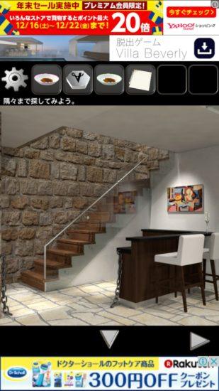 Stone House(ストーンハウス)攻略その7