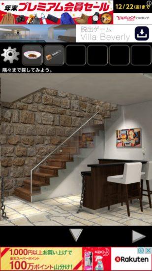 Stone House(ストーンハウス)攻略その5