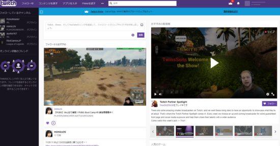 Twitchって何?って人のために中の人に話を聞いてきた!ゲーム実況動画の品質に特化したTwitchのマインド