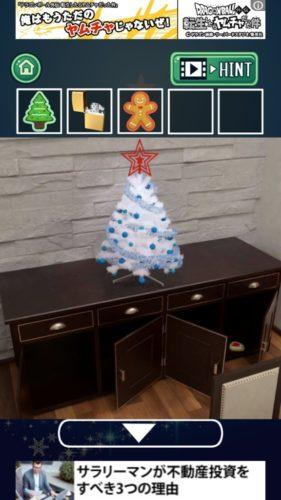 クリスマスハウス 攻略その1