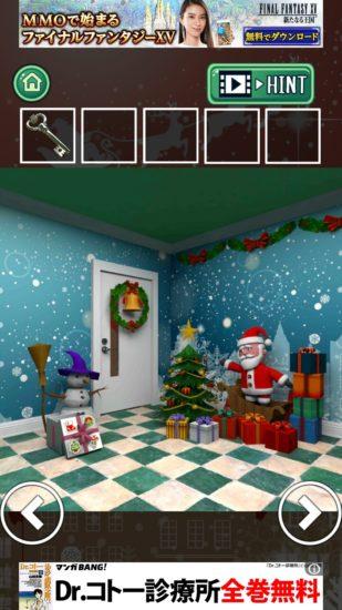 クリスマスルーム 攻略その2