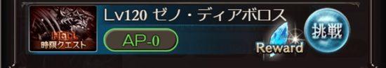 ゼノ・ディアボロス Lv120HELL 攻略|撃滅戦イベント