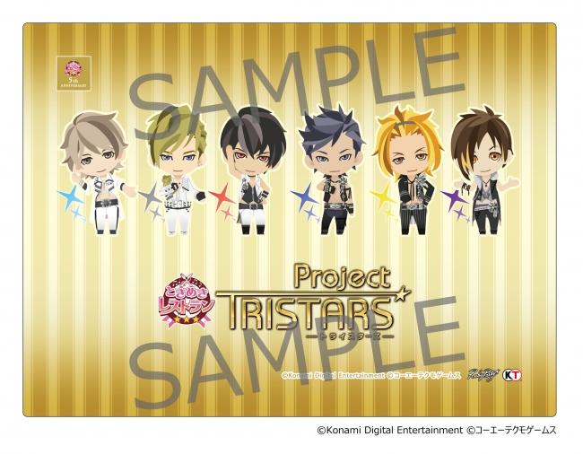 PlayStation(R)Vita専用タイトル『ときめきレストラン☆☆☆ Project TRISTARS』のアニメイト限定セット特典画像が公開