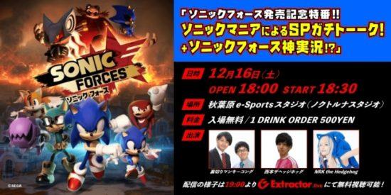 『Extractor.live(エクストラクター.ライヴ)』秋葉原e-Sports Studioのイベント第2弾が12月16日に開催!
