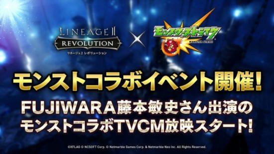 『リネージュ2 レボリューション』で『 モンストコラボイベント』が本日より開催!