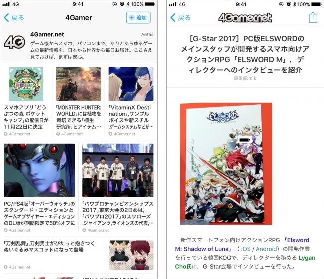 「4Gamer.net」チャンネルがスマートニュースでスタート