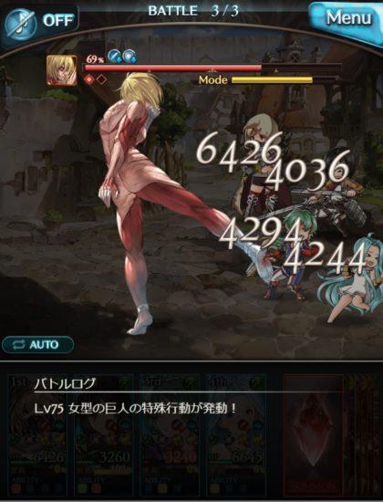 タイタニック・イェーガー 女型の巨人MA 攻略