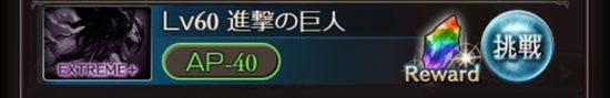 タイタニック・イェーガー 進撃の巨人EX+ 攻略
