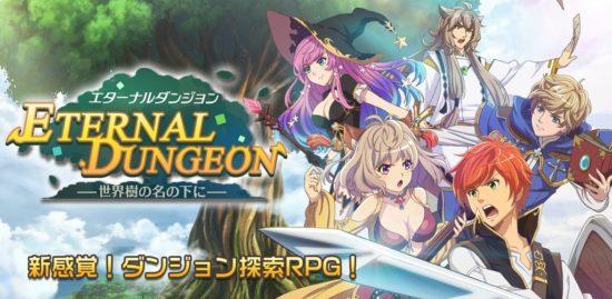 新感覚3Dダンジョン探索RPGゲーム『エターナルダンジョン』 、Google Playにてオープンβテスト配信開始!