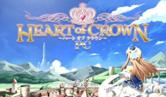 デッキ成長型ボードゲーム「ハートオブクラウン」のPC版がSteamで12月12日にリリース! カードの組み合わせで展開・戦略が大きく変化!