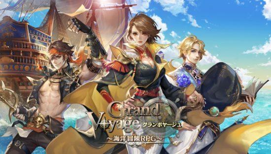 世界中のプレイヤーとリアルタイム対戦ができる海洋冒険RPG『グランボヤージュ』が12月4日に配信開始!